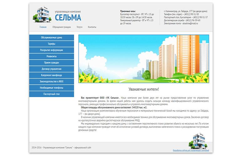 Сайт управляющей компании рф продукция на сайте компании