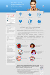 BrilliantSmile — студия отбеливания зубов