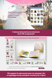 Priglas39 — свадебный салон