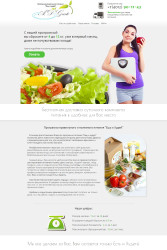 AdGusto — программа похудения