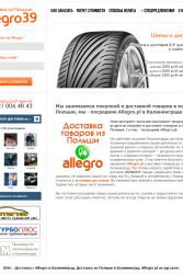 Allegro39 — служба доставки