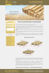 ЛВМ — производство пиломатериалов