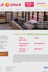 Рулончик — магазин обоев