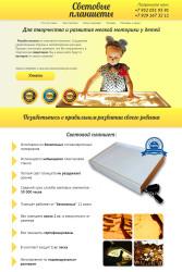 RusTablet — песочные планшеты