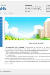 УК Сельма — управляющая компания