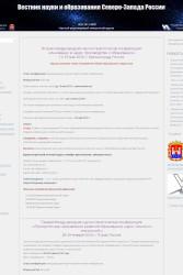 Вестник науки и образования России