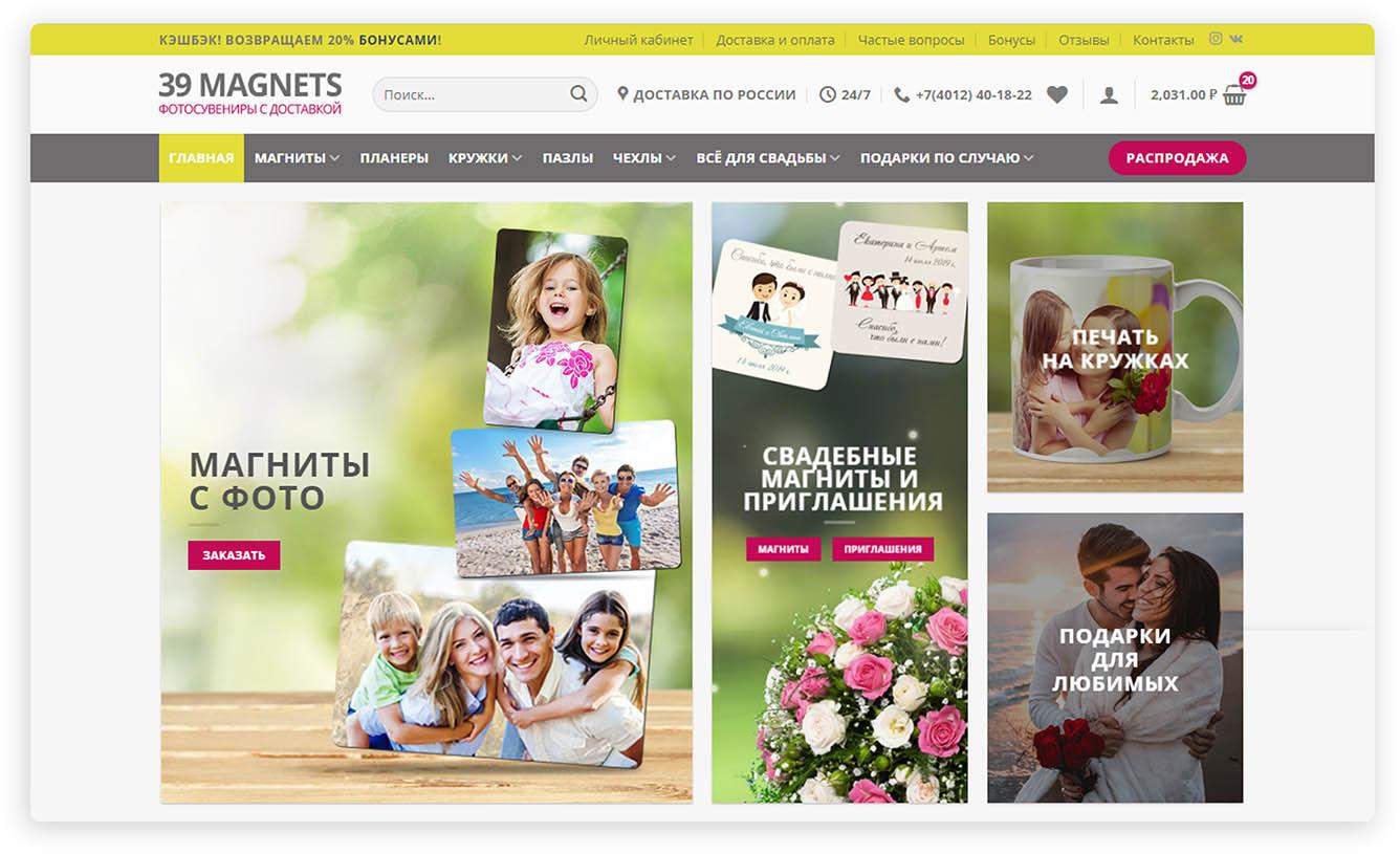 Интернет-магазин сувениров 39MAGNETS.RU