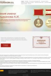 Сайт премии имени Гришманова А.И.