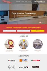 Сайт Студии кухонной мебели