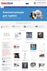ТурбоДело — комплектующие для турбин