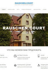 Раушен.Корт — хостел в Калининграде