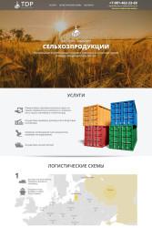 TDP — экспорт сельхозпродукции