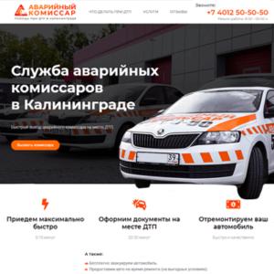 Сайт компании Аварийный комиссар