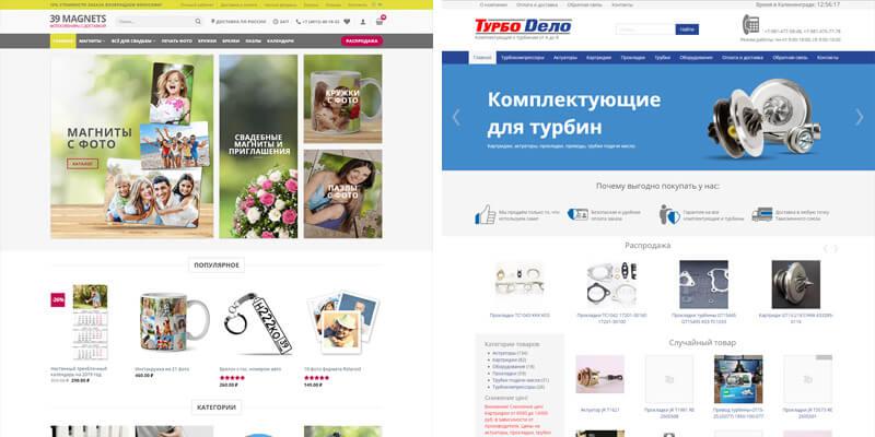 Примеры интернет-магазина