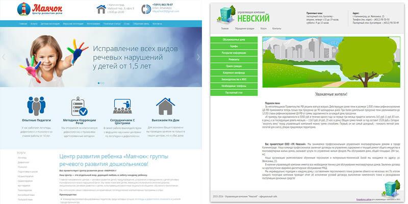 Примеры сайта-визитки