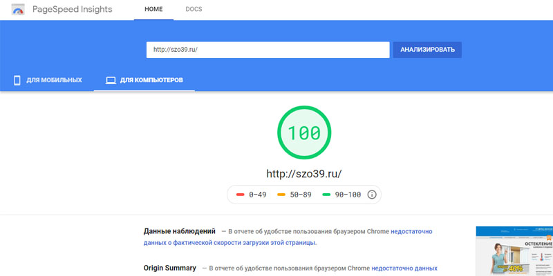 Сервис Google PageSpeed Insights для оценки скорости загрузки сайта