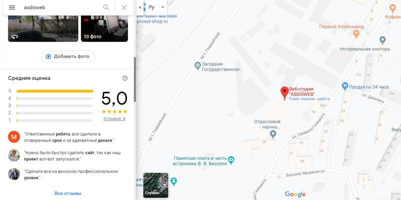Отзывы в Google картах