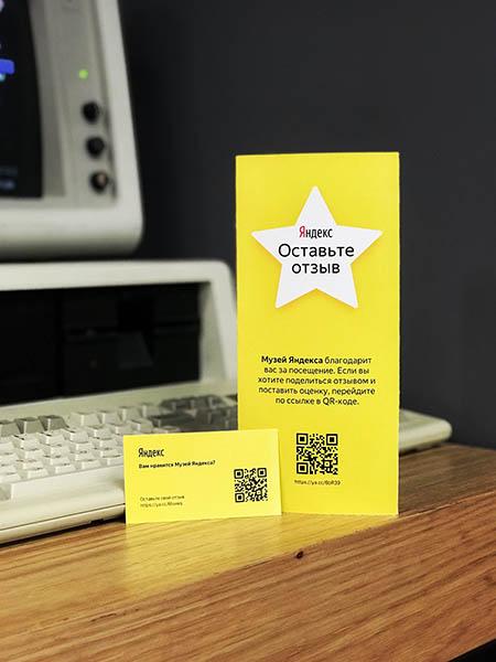 Как поднять рейтинг в Яндексе