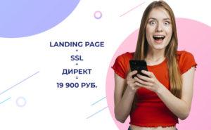 Акция! - LANDING PAGE + SSL + Директ = 19900 руб.