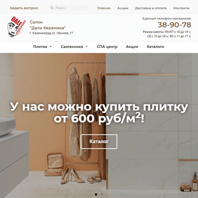 "Сайт для салонов плитки ""Дали Керамика"""