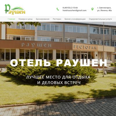 """Сайт для отеля """"Раушен"""" в Светлогорске"""