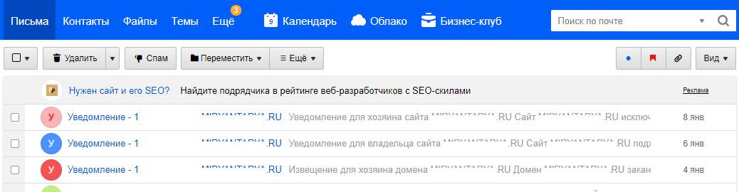 Видно что письма на один сайт приходили 4, 6 и 8 января. И в каждом указано что сайт будет удален в течении 4 часов :)