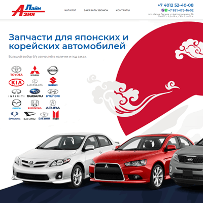 "Сайт для автокомпании ""Азия Лайн"""