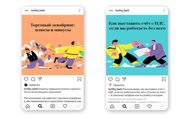 """Банк """"Точка"""" использует такие иллюстрации в своем Instagram"""