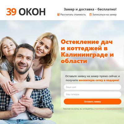 """Сайт для компании """"39 ОКОН"""""""
