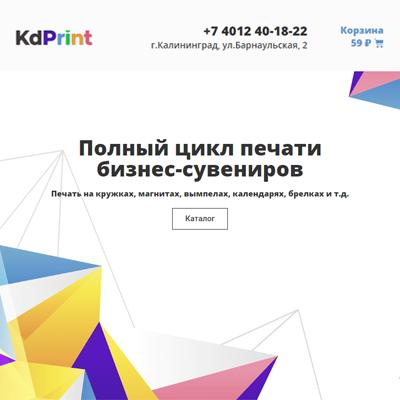 Сайт для типографии KdPrint