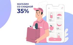 Интернет-магазин со скидкой 35%