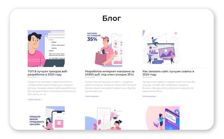 Пример блога нашей веб-студии