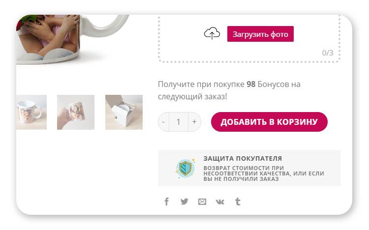 Пример начисления бонусов в интернет-магазине