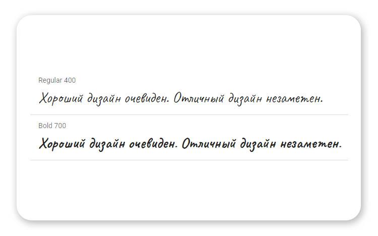 Шрифт Caveat