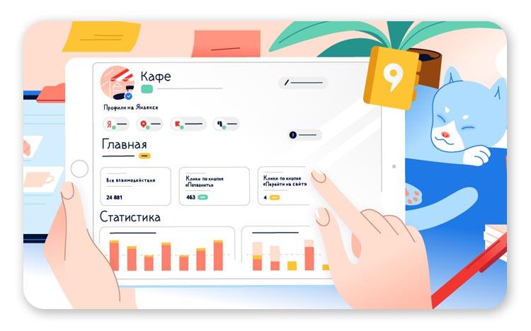 Интерфейс главного экрана Справочника