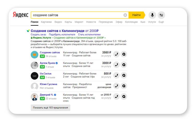 """Блог """"Услуг"""" на странице поисковой выдачи Яндекса."""
