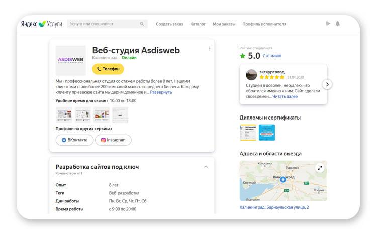 Страница компании на Яндекс.Услуги