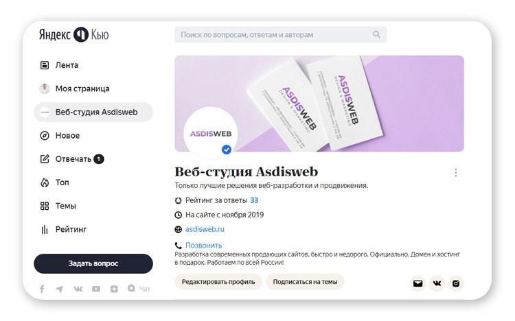 Профиль компании на Яндекс.Кью
