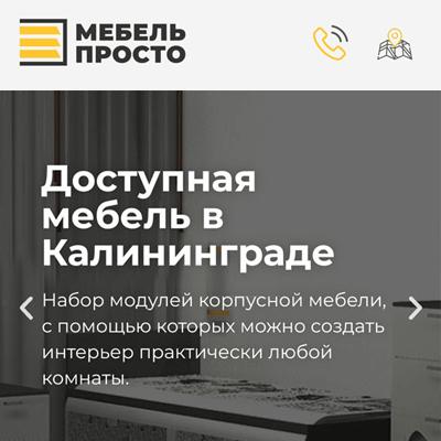 """Сайт компании """"Мебель Просто"""""""